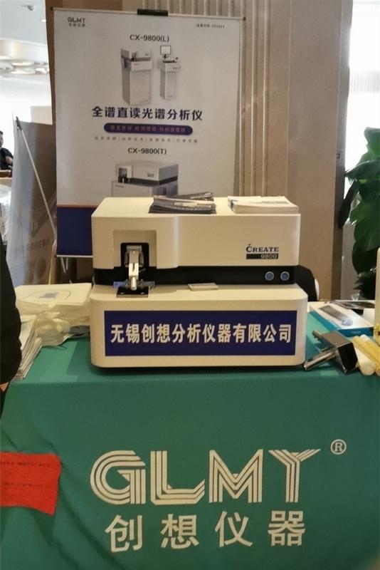 光谱仪厂家创想仪器参加浙江铸造年会